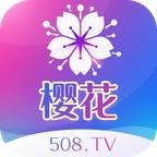 樱花直播app508下载iOSv1.0