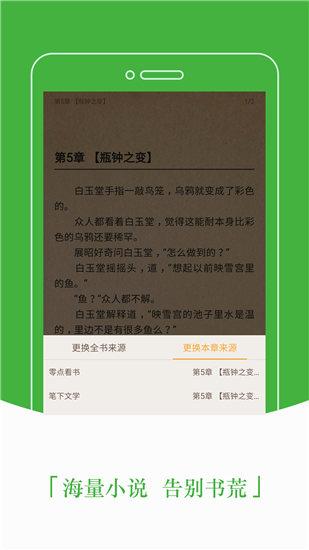 豆丁免费小说苹果版手机