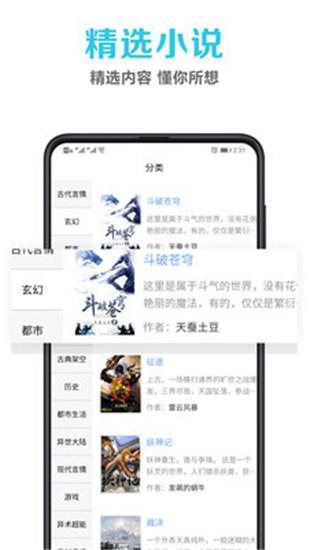 笔趣书阁APP安卓版手机