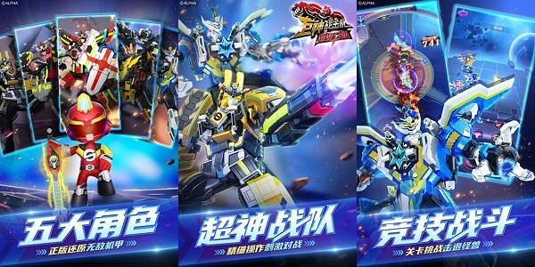 巨神战击队英雄传说无限钻石版下载