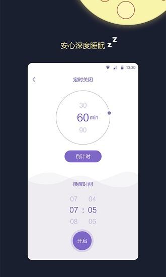 睡眠监测王安卓版下载
