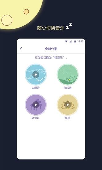 睡眠监测王安卓版软件