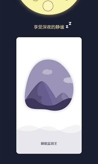 睡眠监测王安卓版app