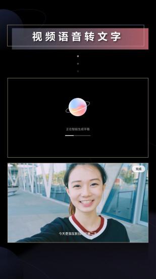 WIDE短视频剪辑软件安卓