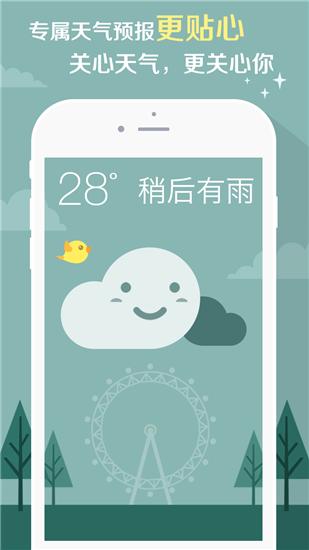 知趣天气竞猜版手机