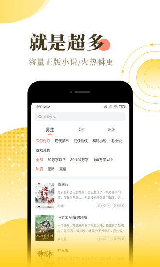 宜搜小说ios破解版