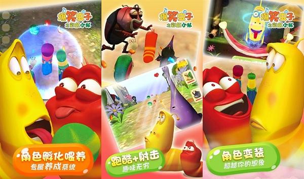 爆笑虫子之彩虹小队破解版下载