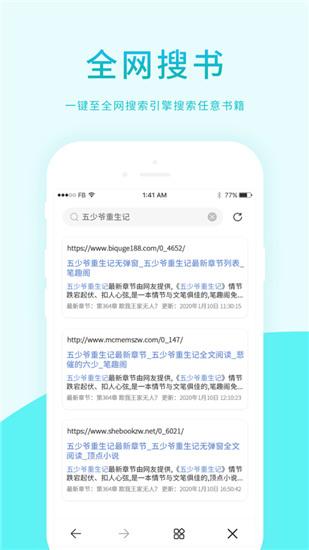 顶点小说安卓版app下载