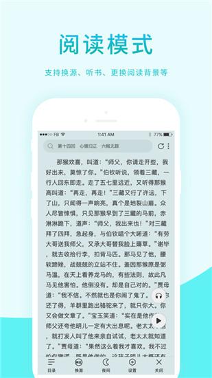 顶点小说安卓版app手机