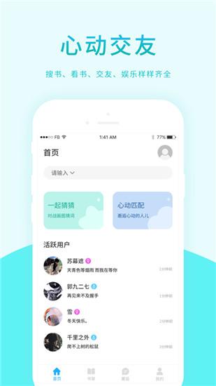 顶点小说安卓版app