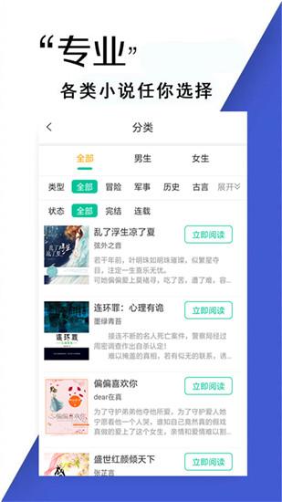 小书亭破解版2019手机