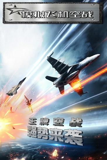 模拟飞机空战无限金币版游戏