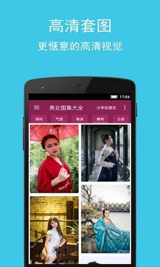 美女图集大全破解版app