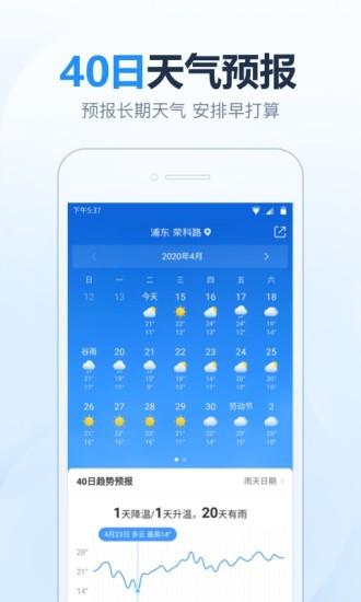 2345天气王原版手机
