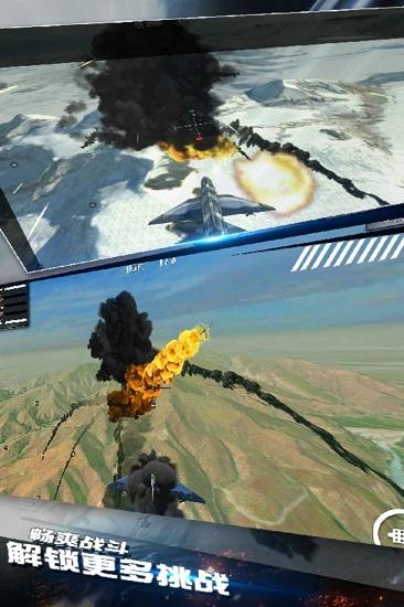 模拟飞机空战战斗机破解版安卓