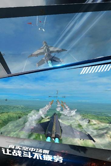 模拟飞机空战战斗机破解版游戏