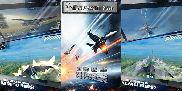 模拟飞机空战无限破解版下载