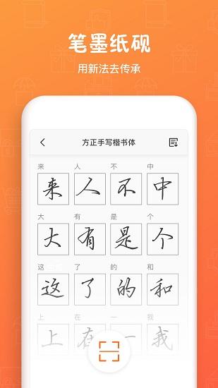 手迹造字免费版app