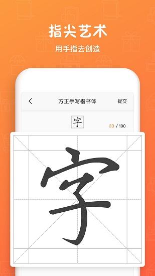 手迹造字免费版软件
