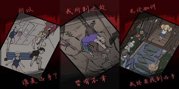 死亡侦探事件簿免费版下载