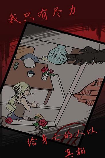 死亡侦探事件簿钻石版安卓