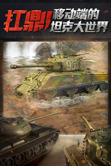 坦克世界闪击战破解版游戏