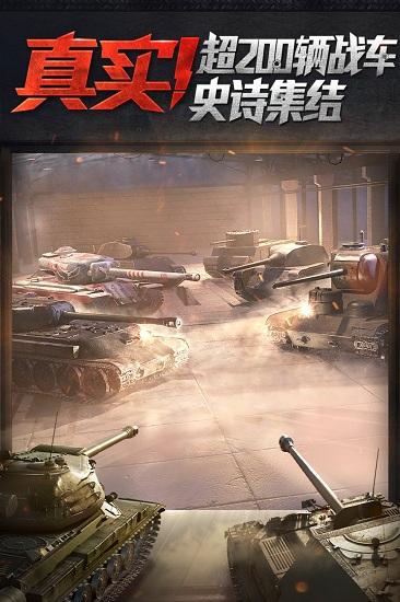 坦克世界闪击战破解版下载