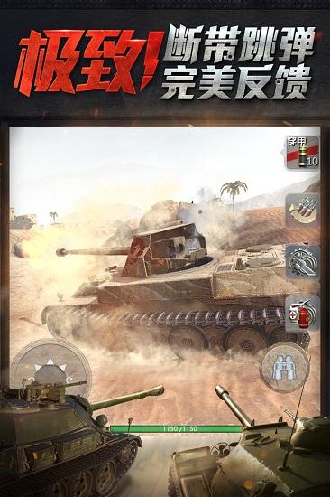 坦克世界闪击战破解版安卓