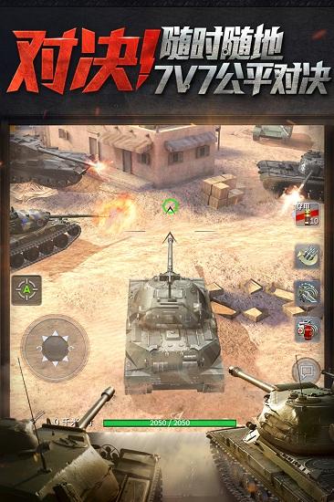 坦克世界闪击战破解版最新