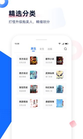 免费追书App