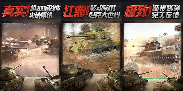 坦克世界闪击战无限金币版下载
