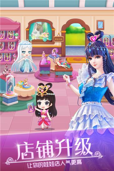 叶罗丽娃娃店游戏手机