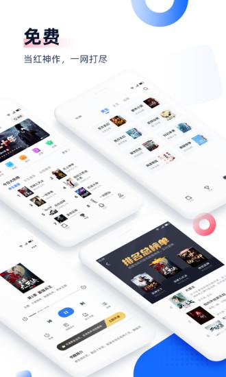 免费追书App破解版苹果
