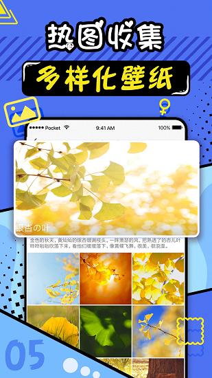 动态壁纸大全免费版app
