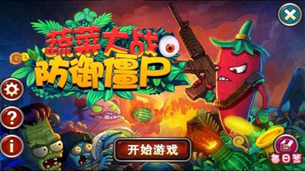 蔬菜大战防御僵尸无限钻石版:一款相当刺激好玩的策略防塔闯关游戏