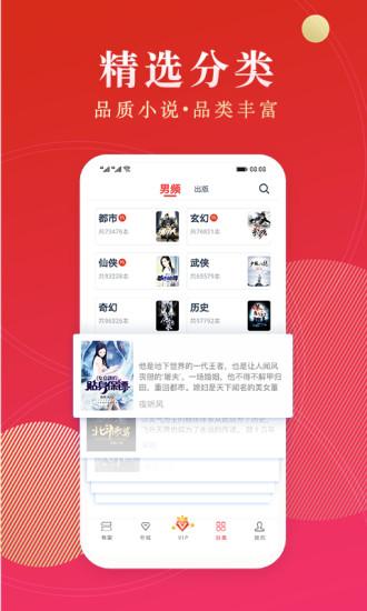 点阅读书app软件