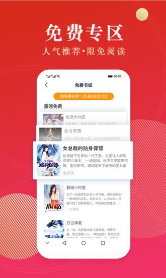 点阅读书app