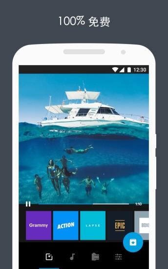 Quik视频编辑软件app