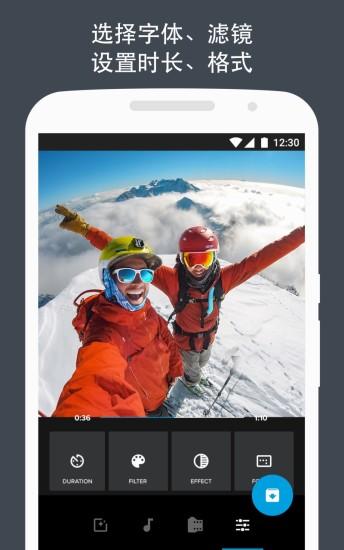 Quik视频编辑软件手机
