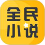 全民小说免费阅读器v2.1.3
