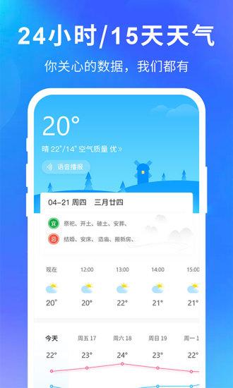 实况天气预报软件
