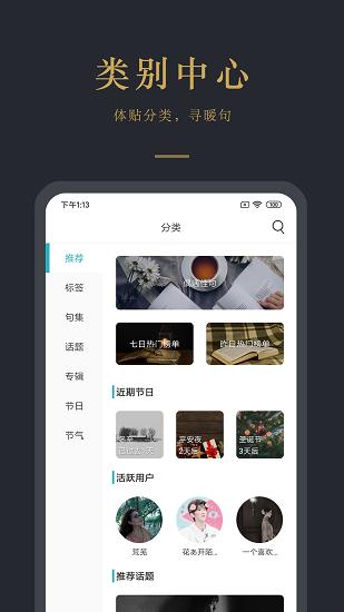 早安语录最新版app