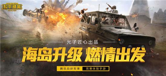 和平精英最新破解版:一款百人跳伞生存的大型团战网络游戏