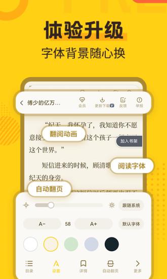 全民小说破解不更新版下载