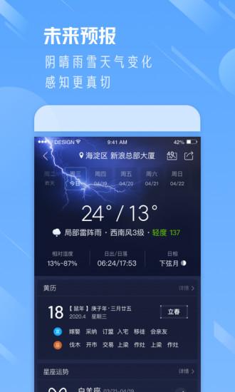 天气通APP苹果版手机
