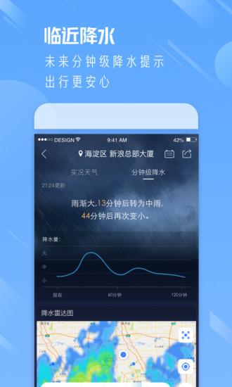 天气通APP苹果版下载