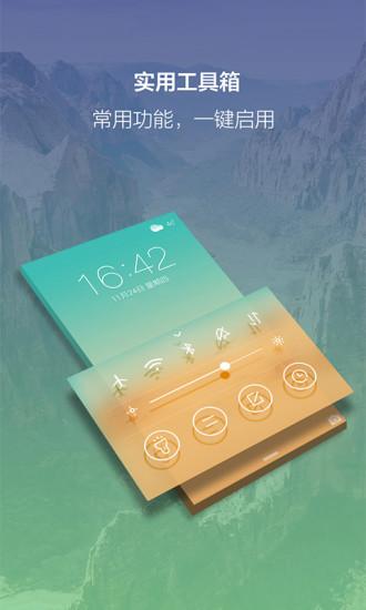 闪电锁屏安卓版