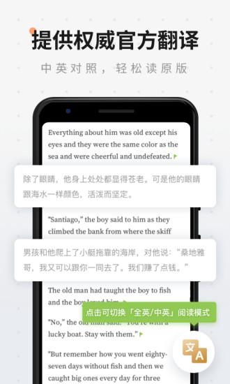 扇贝阅读2021安卓最新版手机