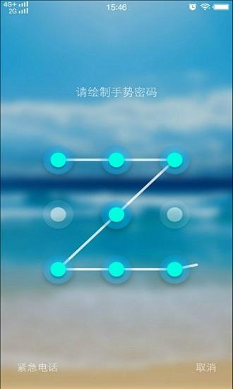 光影锁屏安卓版软件