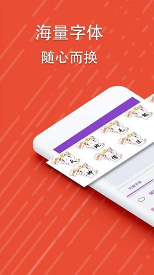 酷字体最新版app